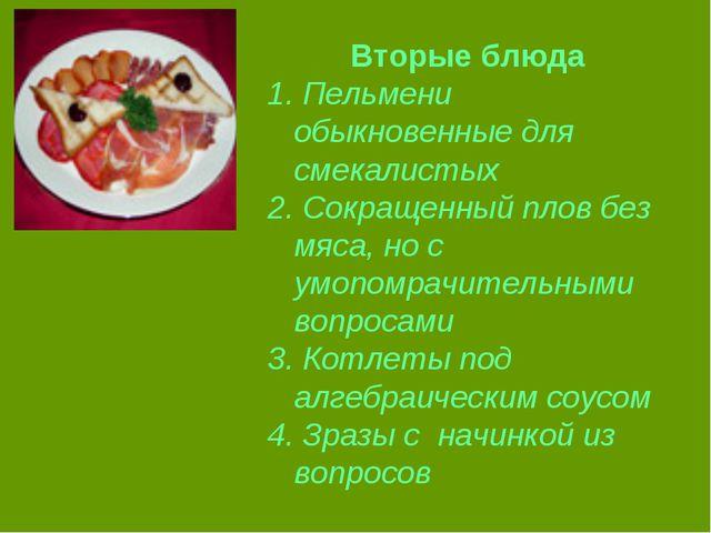 Вторые блюда 1. Пельмени обыкновенные для смекалистых 2. Сокращенный плов без...
