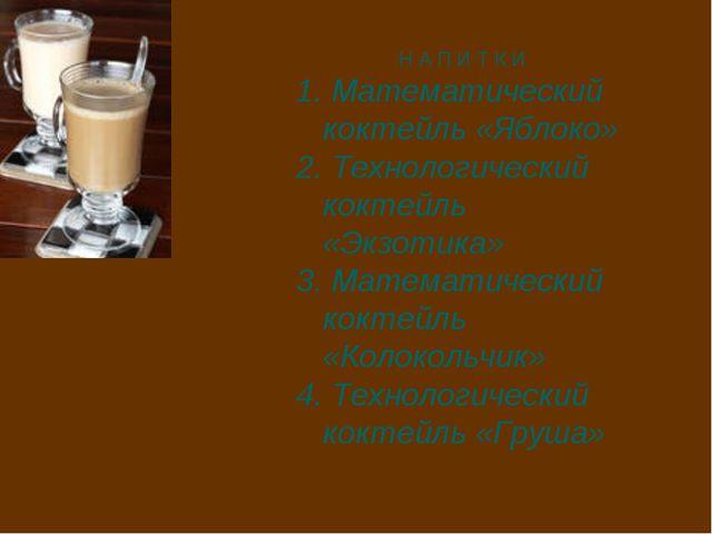 Н А П И Т К И 1. Математический коктейль «Яблоко» 2. Технологический коктейль...