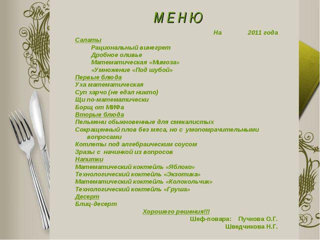 М Е Н Ю На 2011 года Салаты Рациональный винегрет Дробное оливье Математическ...