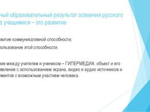 Главный образовательный результат освоения русского языка учащимися – это раз