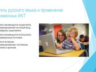 Учитель русского языка и применение современных ИКТ Учителю рекомендуется осу