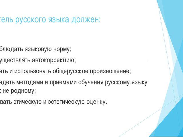 Учитель русского языка должен: Соблюдать языковую норму; Осуществлять автокор...