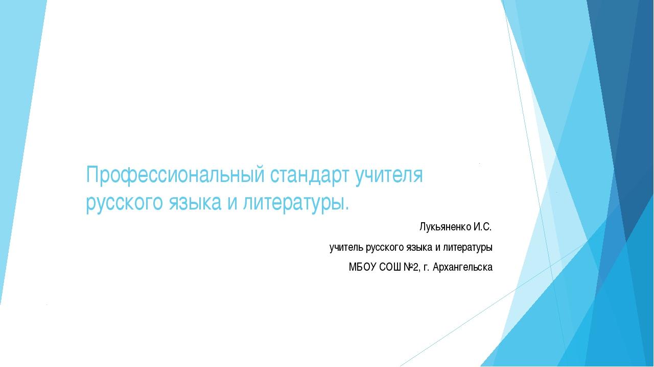 Профессиональный стандарт учителя русского языка и литературы. Лукьяненко И.С...