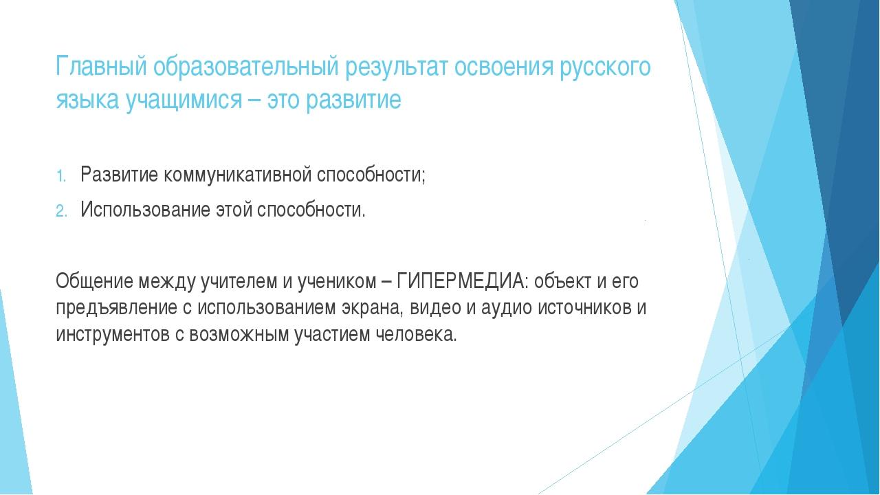 Главный образовательный результат освоения русского языка учащимися – это раз...