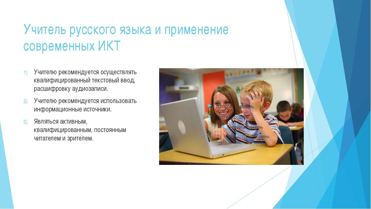 Учитель русского языка и применение современных ИКТ Учителю рекомендуется осу...