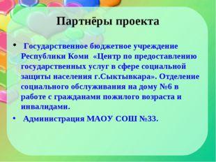Партнёры проекта Государственное бюджетное учреждение Республики Коми «Центр