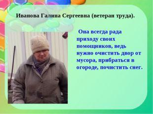 Иванова Галина Сергеевна (ветеран труда). Она всегда рада приходу своих помощ