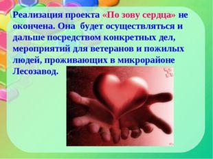 Реализация проекта «По зову сердца» не окончена. Она будет осуществляться и д