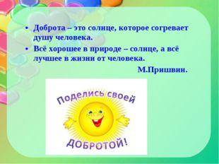 Доброта – это солнце, которое согревает душу человека. Всё хорошее в природе