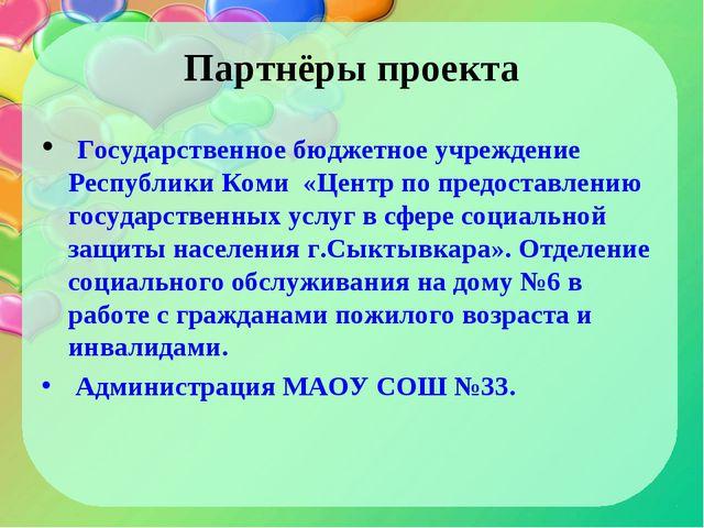 Партнёры проекта Государственное бюджетное учреждение Республики Коми «Центр...