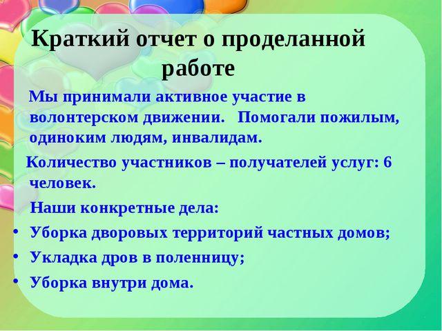 Краткий отчет о проделанной работе Мы принимали активное участие в волонтерск...