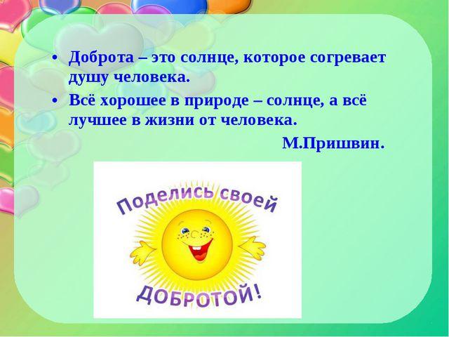 Доброта – это солнце, которое согревает душу человека. Всё хорошее в природе...
