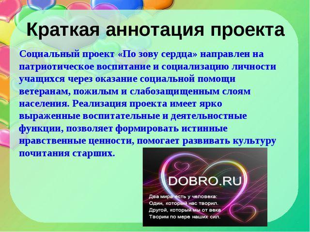 Краткая аннотация проекта Социальный проект «По зову сердца» направлен на пат...