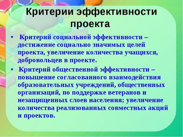 Критерии эффективности проекта • Критерий социальной эффективности – достижен...