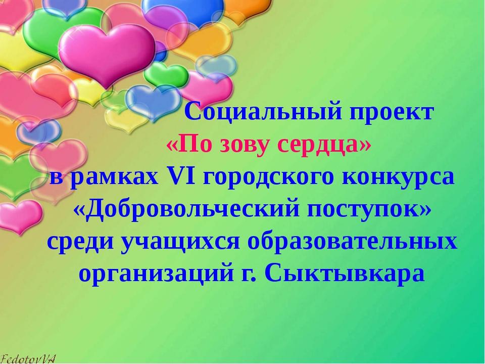 Социальный проект «По зову сердца» в рамках VI городского конкурса «Добровол...