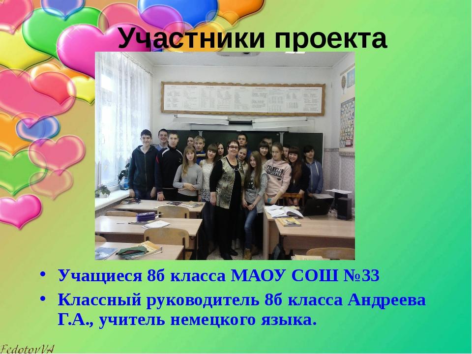 Участники проекта Учащиеся 8б класса МАОУ СОШ №33 Классный руководитель 8б кл...