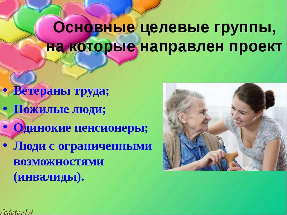Основные целевые группы, на которые направлен проект Ветераны труда; Пожилые...