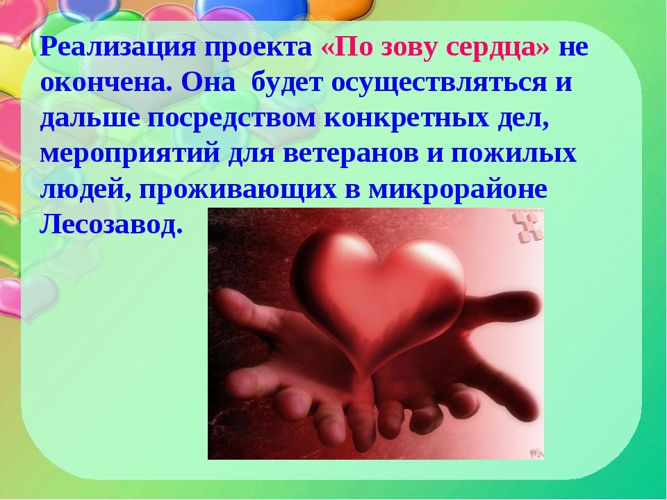 Реализация проекта «По зову сердца» не окончена. Она будет осуществляться и д...