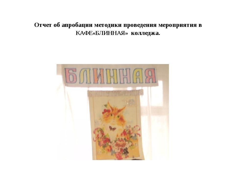 Отчет об апробации методики проведения мероприятия в КАФЕ«БЛИННАЯ» колледжа.