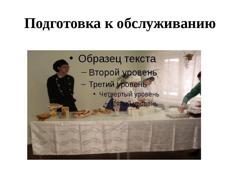 Подготовка к обслуживанию