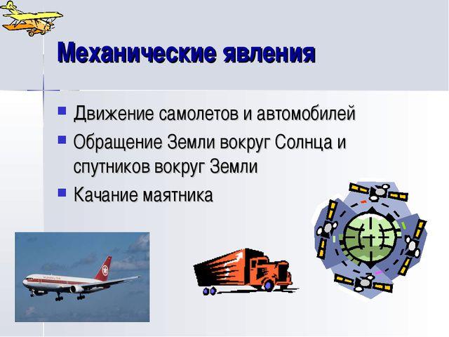Механические явления Движение самолетов и автомобилей Обращение Земли вокруг...