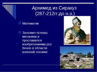 Архимед из Сиракуз (287-212гг.до н.э.) Математик Заложил основы механики и пр