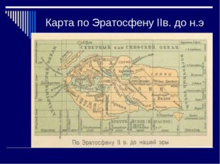 Карта по Эратосфену IIв. до н.э