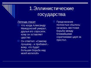 1.Эллинистические государства Легенда гласит Что когда Александр Македонский