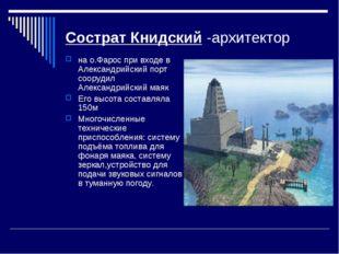 Сострат Книдский -архитектор на о.Фарос при входе в Александрийский порт соор