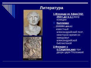Литература 1.Менандр из Афин(342-292гг.до н.э.)-жанр комедии Каллимах (310240