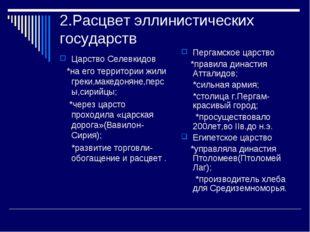 2.Расцвет эллинистических государств Царство Селевкидов *на его территории жи