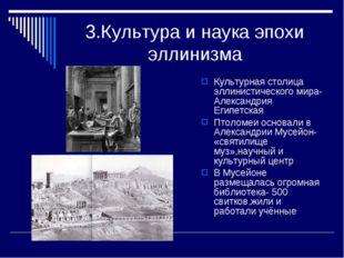 3.Культура и наука эпохи эллинизма Культурная столица эллинистического мира-