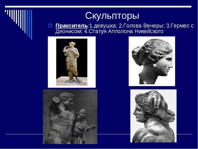 Скульпторы Пракситель:1.девушка; 2.Голова Венеры; 3.Гермес с Дионисом; 4.Стат...