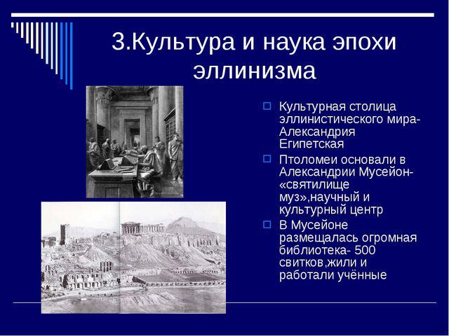 3.Культура и наука эпохи эллинизма Культурная столица эллинистического мира-...