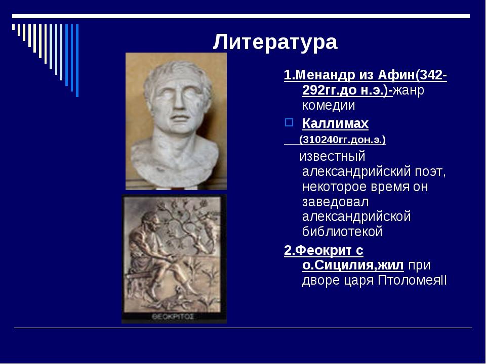 Литература 1.Менандр из Афин(342-292гг.до н.э.)-жанр комедии Каллимах (310240...