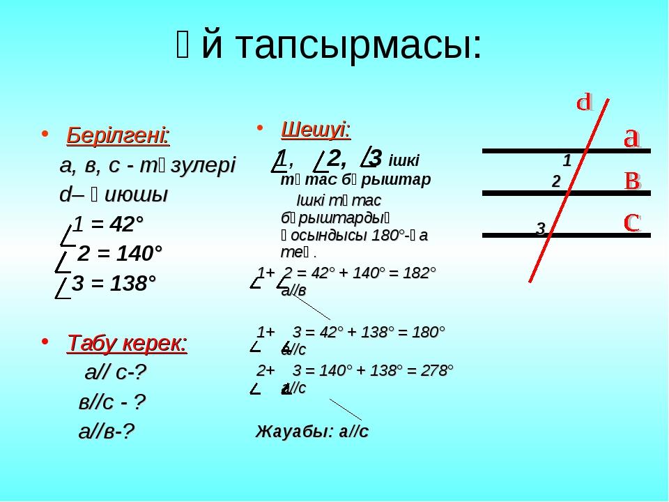 Үй тапсырмасы: Берілгені: а, в, с - түзулері d– қиюшы 1 = 42°  2 = 140° 3 =...