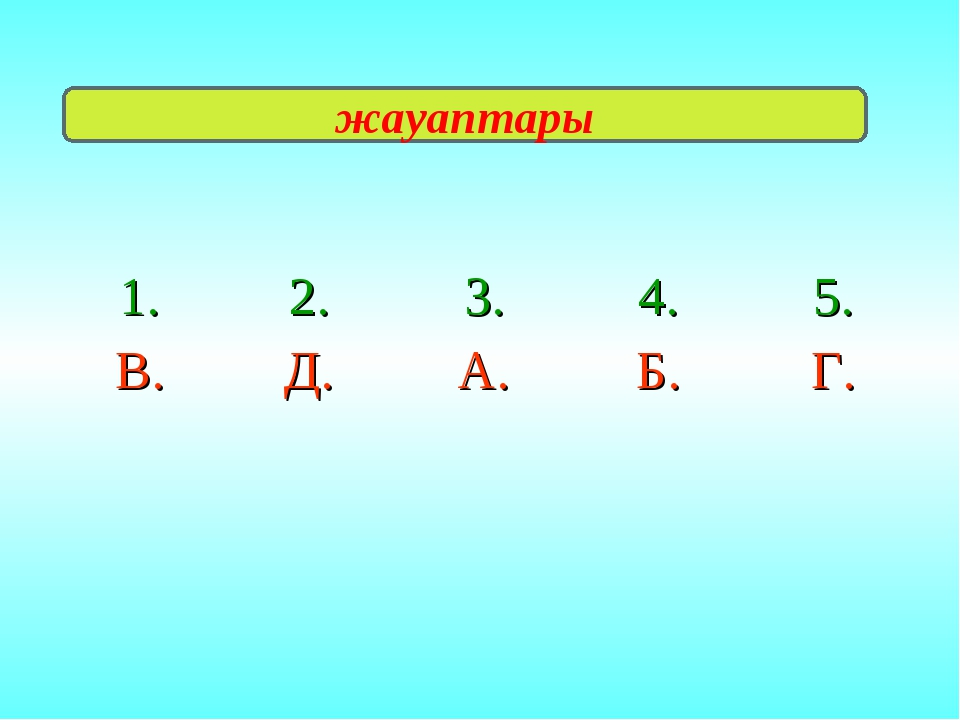 жауаптары 1.2.3.4.5. В.Д.А.Б.Г.