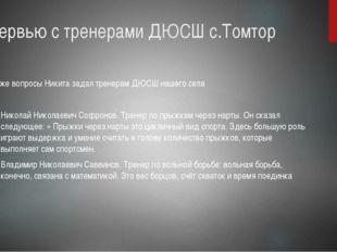 Интервью с тренерами ДЮСШ с.Томтор Те же вопросы Никита задал тренерам ДЮСШ н