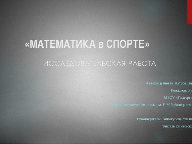 «МАТЕМАТИКА в СПОРТЕ» Авторы работы: Петров Никита 4 «а», Кондакова Руслана...