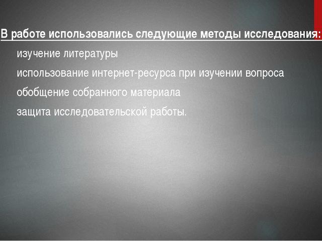 В работе использовались следующие методы исследования: изучение литературы...