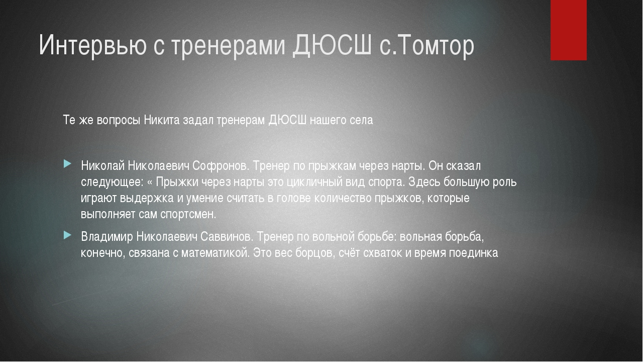 Интервью с тренерами ДЮСШ с.Томтор Те же вопросы Никита задал тренерам ДЮСШ н...