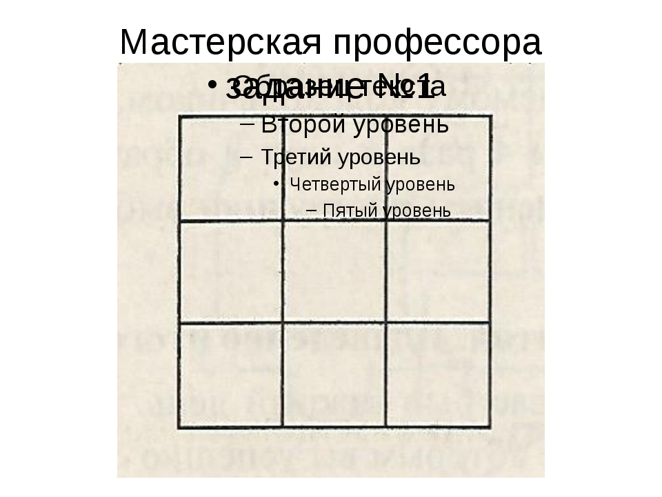 Мастерская профессора задание №1