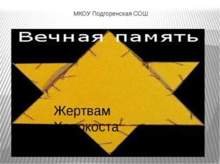 Холокост Жертвам Холокоста МКОУ Подгоренская СОШ