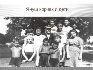 Януш корчак и дети