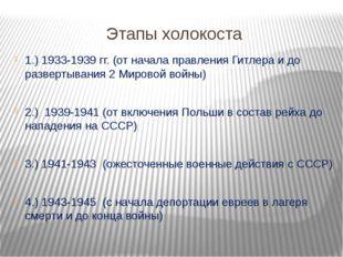 Этапы холокоста 1.) 1933-1939 гг. (от начала правления Гитлера и до развертыв