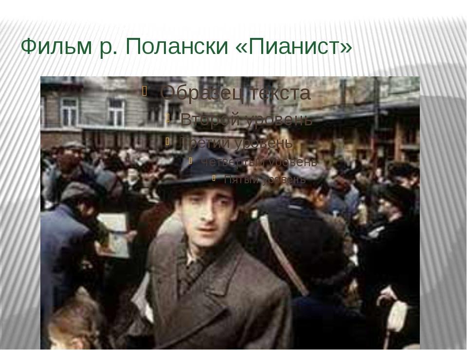 Фильм р. Полански «Пианист»