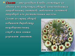 Салат – это холодное блюдо, состоящее из одного или нескольких овощей, измель