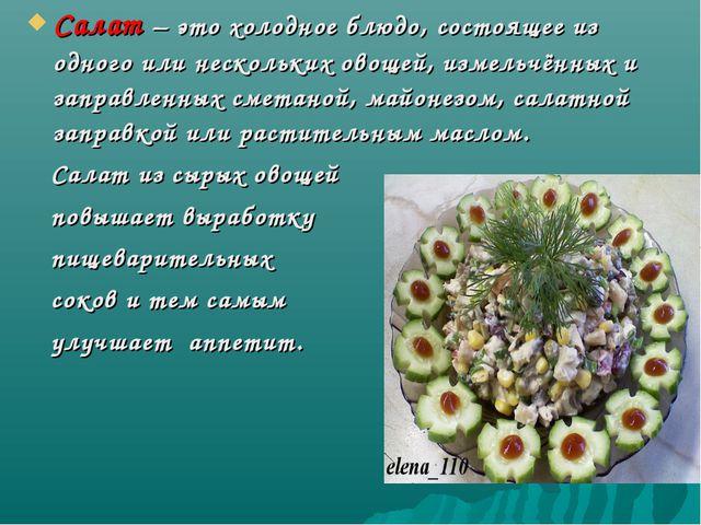 Салат – это холодное блюдо, состоящее из одного или нескольких овощей, измель...
