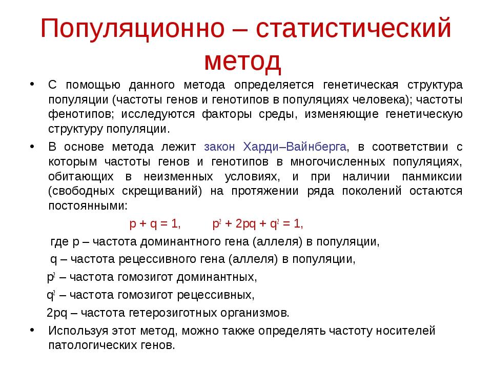 Популяционно – статистический метод С помощью данного метода определяется ген...
