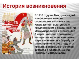 История возникновения В 1910 году на Международной конференции женщин социали